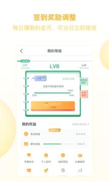 趣头条金币赚钱官网app下载安装图2: