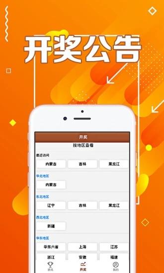 鼎博彩票平台三分pk官方app手机版下载图2:
