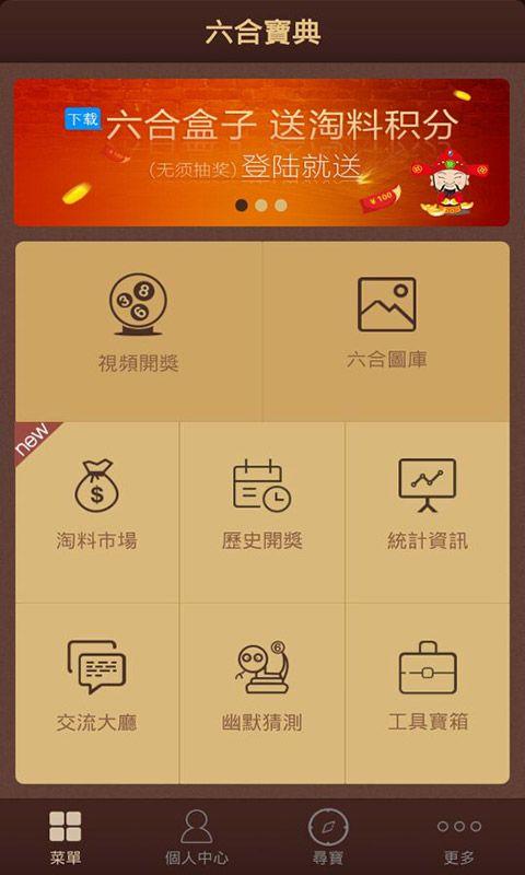 六盒宝典2020最新版苹果手机官方app图2: