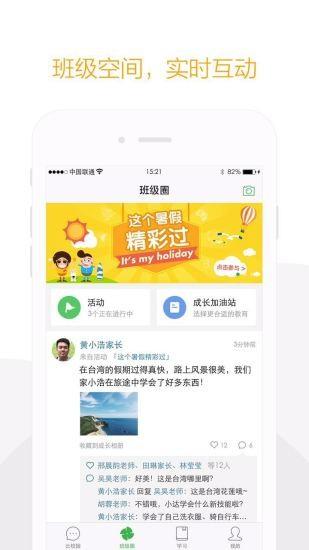 威海智慧教育平台登录入口手机版图1: