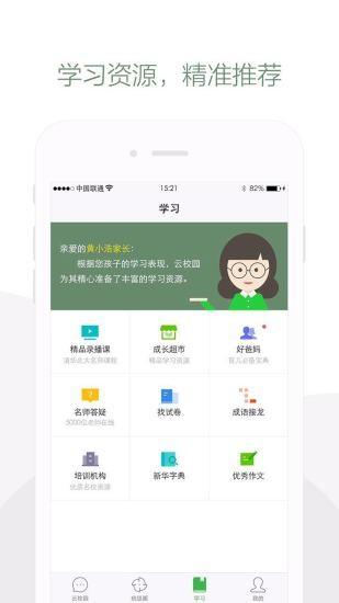 威海智慧教育平台登录入口手机版图3: