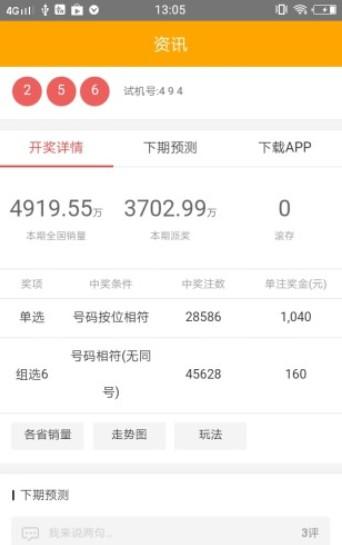 手机彩票计app分析软件大全2019最新版图2: