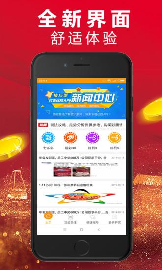 福利宝彩票app官方下载图片1