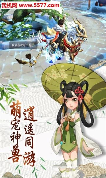 热血神剑之热血奇侠官方最新安卓版图2: