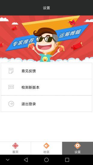 彩家园彩票网站官方app图1: