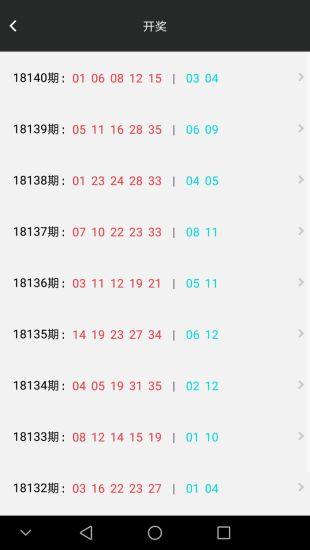 彩家园彩票网站官方app图3: