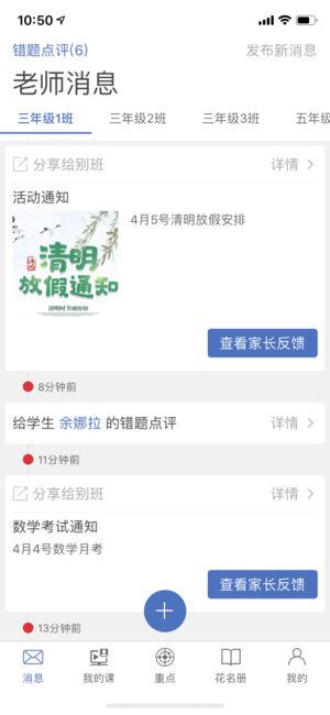 翼麦优教官方app下载手机版图2:
