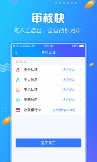 易可通�J款app官方版�件�D片1