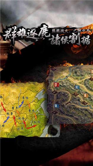 步步高三国霸业ios手机版图2: