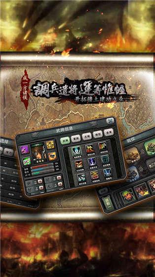 步步高三国霸业ios手机版图4:
