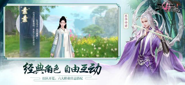 三生三世十里桃花粉丝版官方网站游戏下载图4: