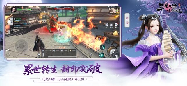 三生三世十里桃花粉丝版手游官网正版图2: