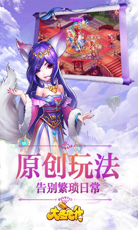 大圣飞升OL官方游戏正版下载图1: