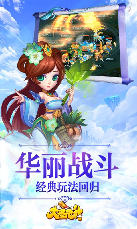 大圣飞升OL官方游戏正版下载图3: