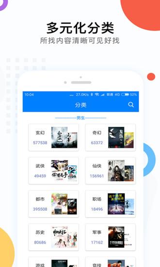 落秋中文手机小说网免费阅读app下载图片1