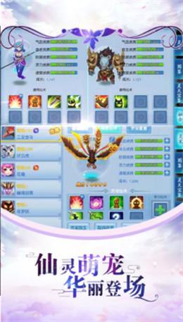 寻灵仙途手游官方最新安卓版图2: