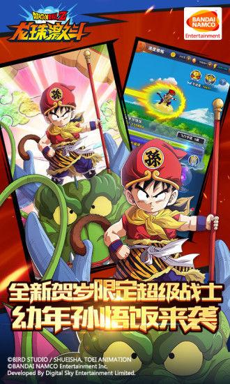 龙珠超布罗利游戏完整版免费版图1: