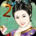 皇妃攻略2手游官网九游版 v2.1