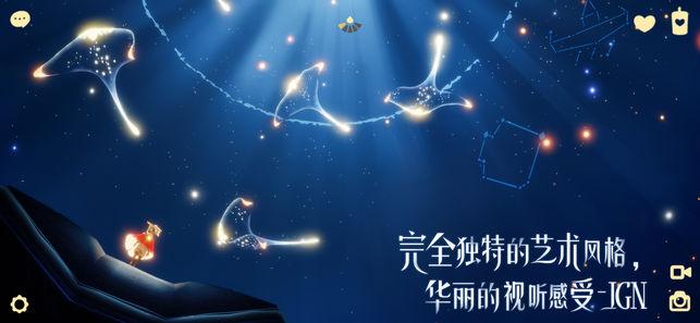 光遇手游官方网站图4: