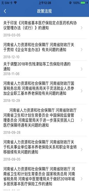 河南社保app官方下载图2: