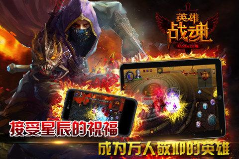英雄战魂OL游戏攻略官网IOS版图2: