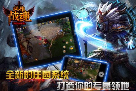 英雄战魂OL游戏攻略官网IOS版图4: