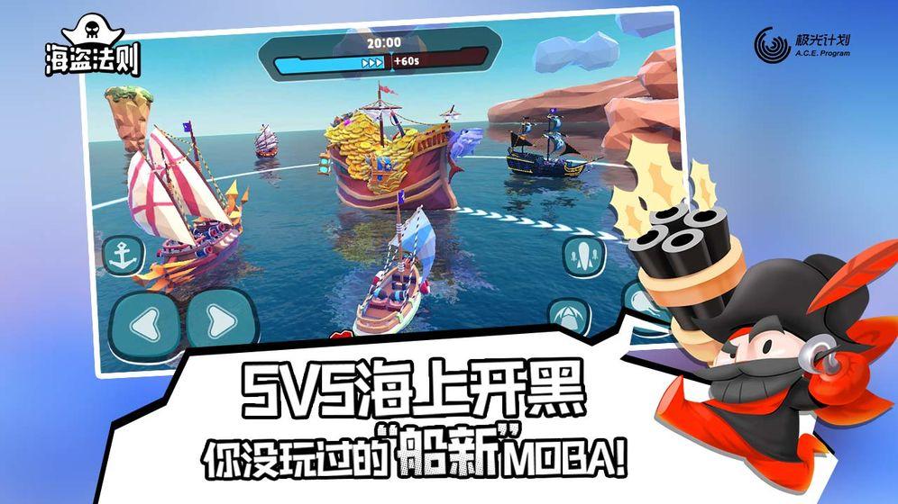 海盗密码游戏安卓最新版下载(PirateCode)图2:
