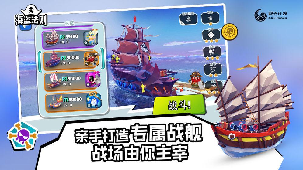 海盗密码游戏安卓最新版下载(PirateCode)图片1