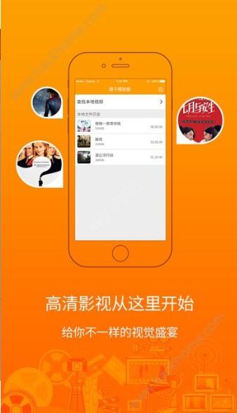 橙子视频app苹果版iOS软件下载图1: