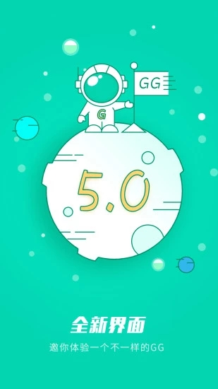 GG大玩家官网ios最新版app下载图3: