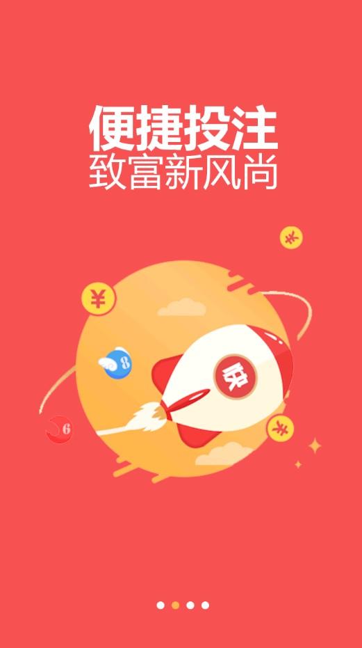 第一红彩店app官网版客户端登录平台图片1