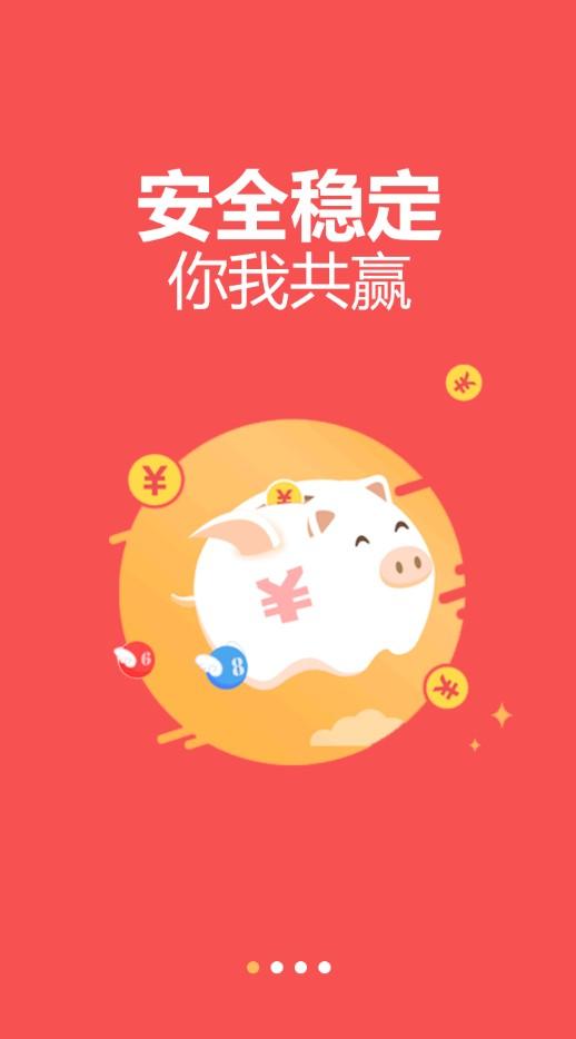 第一红彩店app官网版客户端登录平台图1: