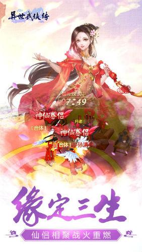 武侠异世传手游官方唯一指定下载图1: