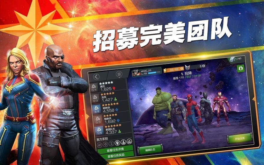 漫威复仇者联盟游戏中文完整版图2: