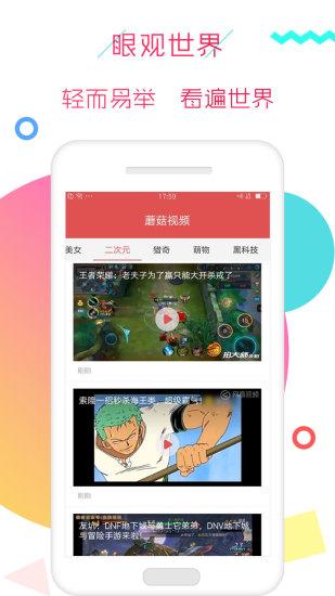 草菇视频app官网版软件下载图片1