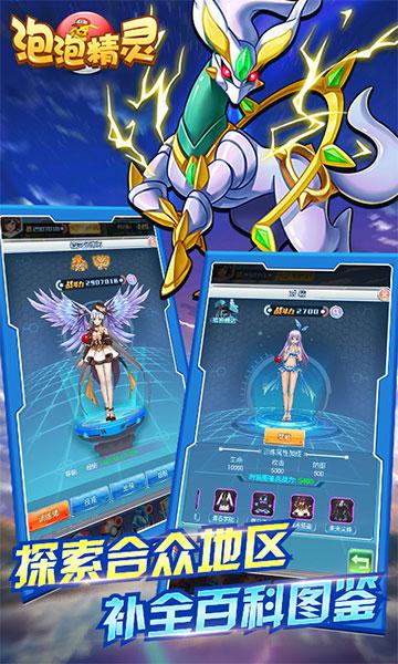 泡泡精灵游戏官方网站正版图2: