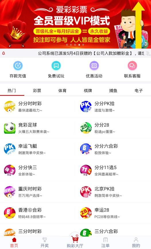 畅赢彩票app官网版客户端下载平台图1: