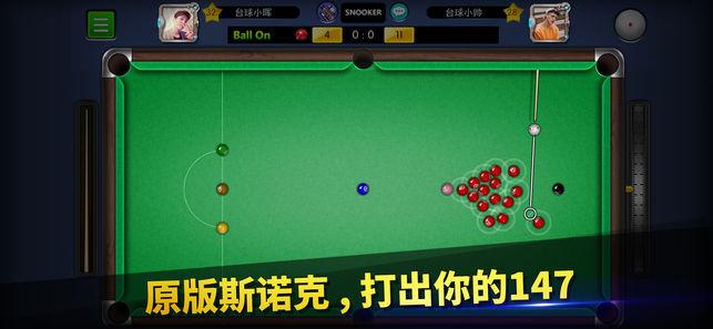 台球帝国官网iOS版图2: