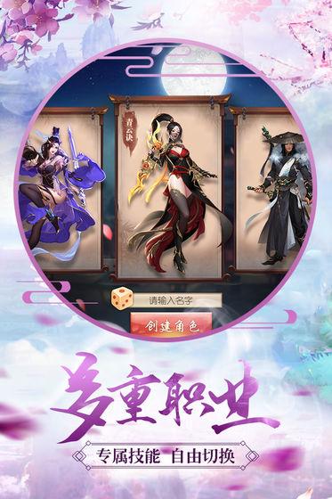 九州群仙录手游官方版图2: