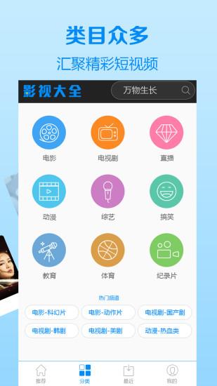 pear追剧app最新版软件图3: