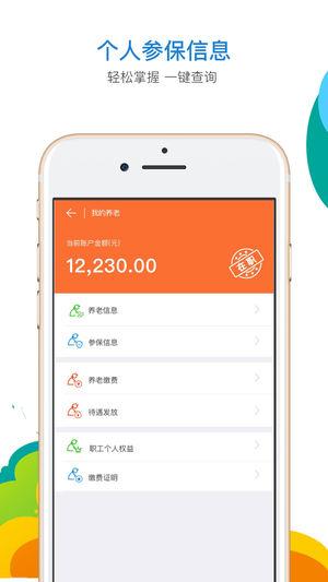 河北省人社公共服务平台官网登录入口下载图片1