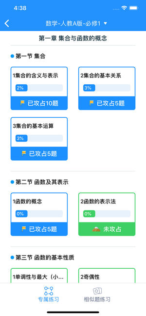 Ai学课堂官方版app下载安装图片1