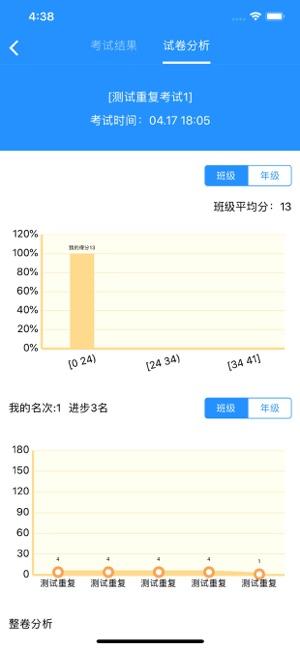 Ai学课堂官方版app下载安装图2: