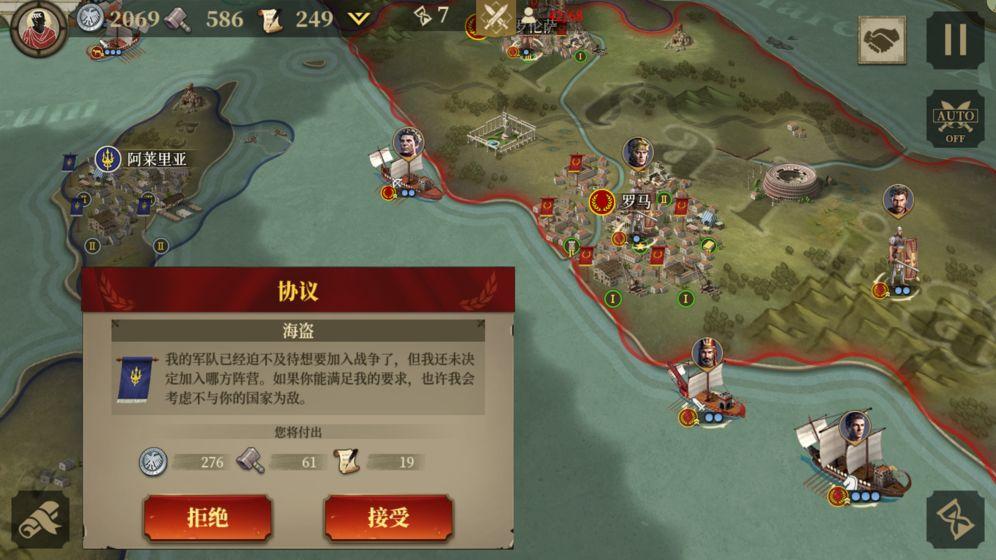 罗马大征服者远征高卢最新版下载图片2