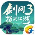 剑网3剑指江湖官方版