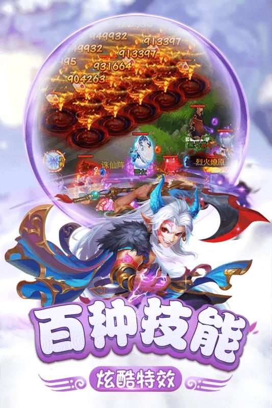 仙灵正传官方网站下载游戏图2: