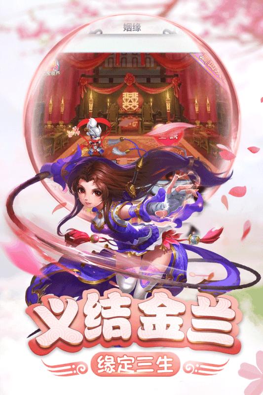 仙灵正传官方网站下载游戏图4: