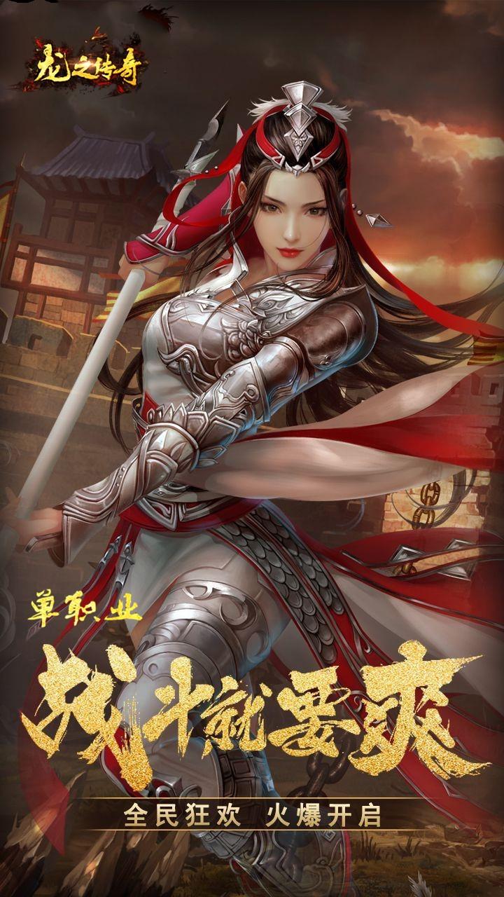 龙之传奇手游官方网站图2: