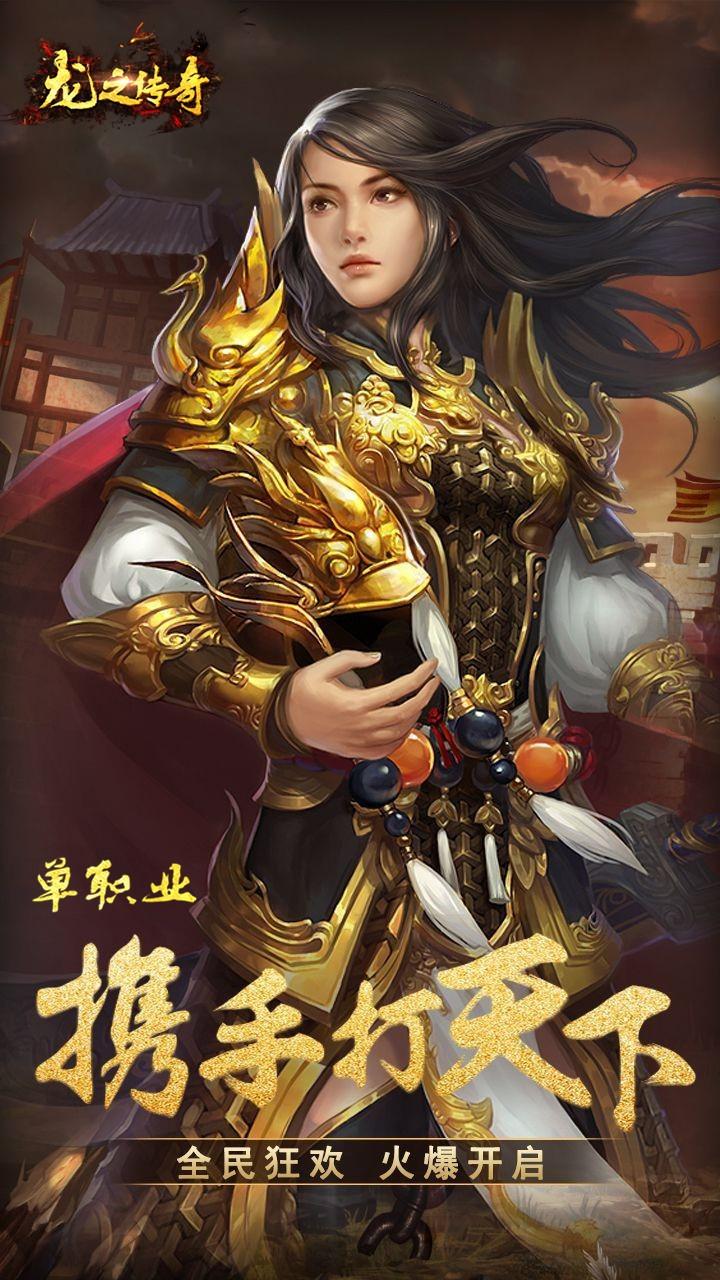龙之传奇手游官方网站图4: