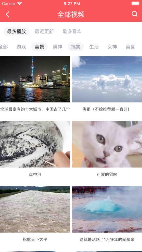 小辣椒视频app下载官方软件图1: